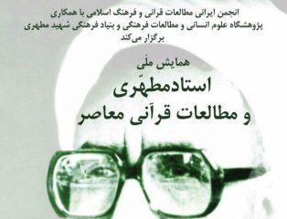 انجمن مطالعات قرآنی