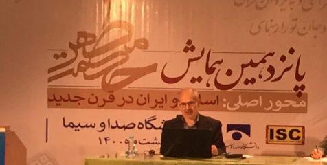 راهکار شهید مطهری برای رفع آسیبهای انقلاب اسلامی