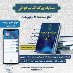 مسابقه کتابخوانی جاذبه و دافعه امام علی ع